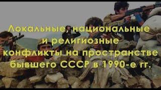 Локальные национальные и религиозные конфликты на пространстве бывшего СССР в 1990-е гг.