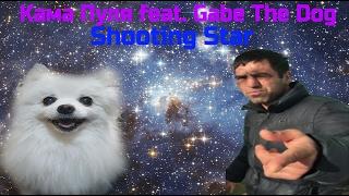 Кама Пуля feat. Gabe The Dog - Shooting Star