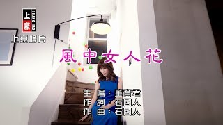 董育君-風中女人花【KTV導唱字幕】1080p HD