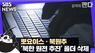 뽀요이스 · 북원추…'북한 원전 추진' …
