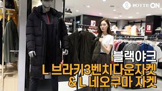 3 200819 롯데백화점 블랙야크 벤치다운자켓 네오쿠…