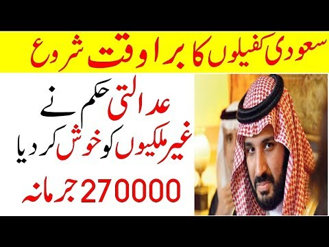 Saudi Court Ordered Company To Pay 170000 Rayals To Expate 2019 | Sahil Tricks