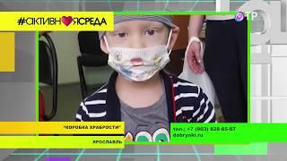 Бесплатные уроки домоводства для детей с ментальными нарушениями  «Коробка храбрости» в Ярославле
