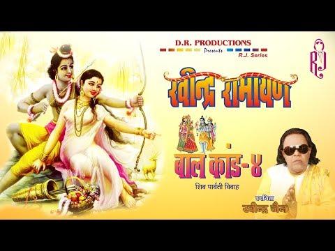 Ravindra Ramayan - Bal Kand | Part 4 | Ravindra Jain