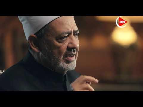 الإمام الطيب | أهم مظاهر وسطية الإسلام في تشريعات الحياة اليومية | الحلقة الرابعة