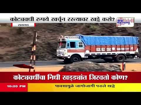 mumbai goa highway danger road pkg