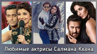Любимые актрисы Салмана Кхана