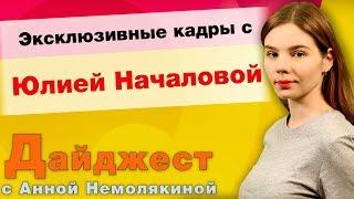 Дайджест с Анной Немолякиной. Эксклюзивные кадры с Юлией Началовой