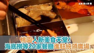 桃園人新美食天堂 海底撈火鍋等20家美食餐廳進駐統領廣場