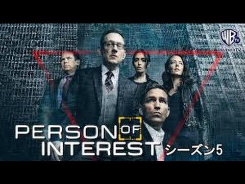 Person Of Interest 犯罪予知ユニット シーズン5 7 瀕死の