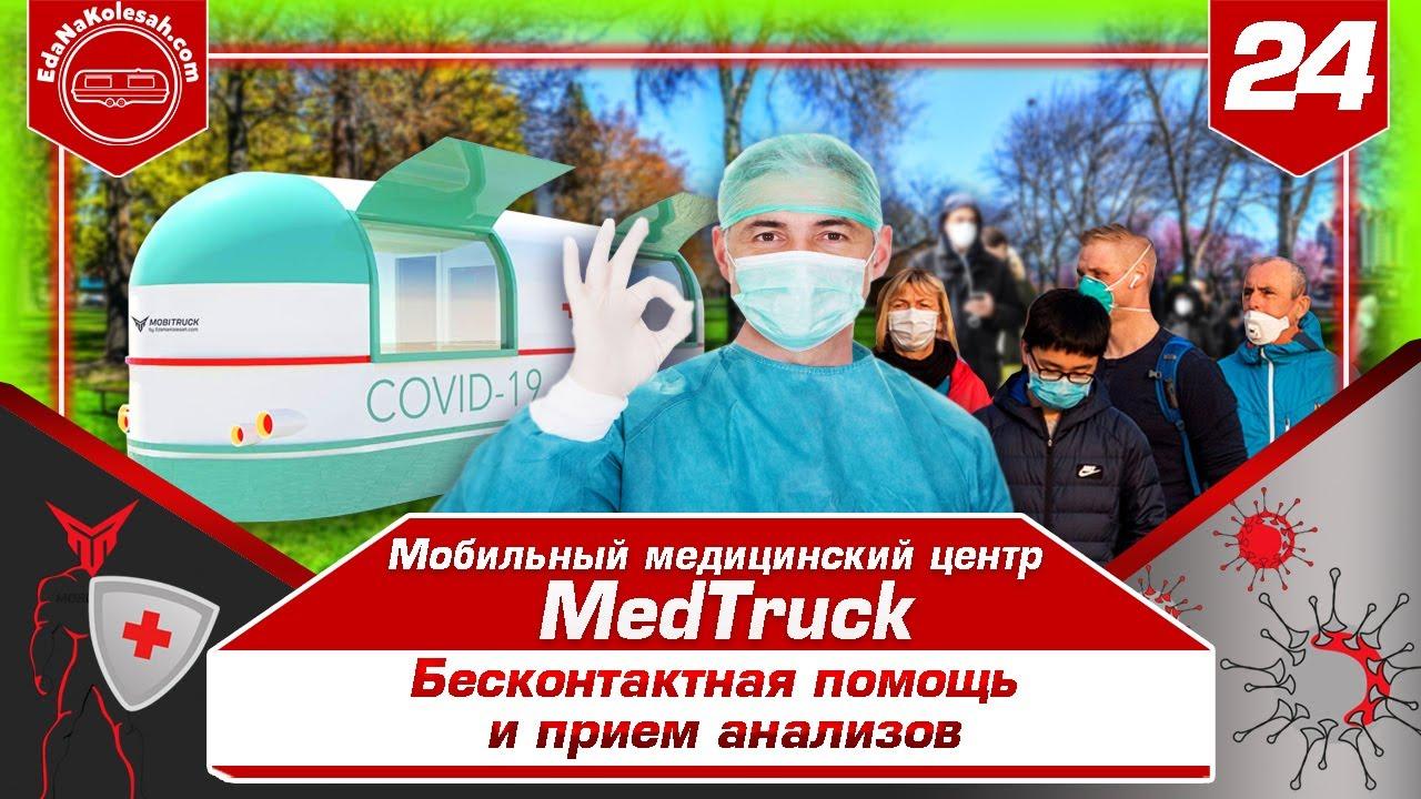Видео презентация - MedTruck – медицинская помощь и бесконтактный прием анализов