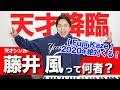 【歌い方】何なんw  / 藤井風(Fujii Kaze)(難易度A)【歌が上手くなる歌唱分析シリーズ】