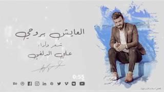 العايش بروحي I علي الدلفي Offical Audio 2018