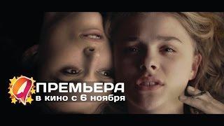 Детка (2014) HD трейлер | премьера 6 ноября