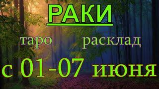 ГОРОСКОП РАКИ С 01 ПО 07 ИЮНЯ.2020