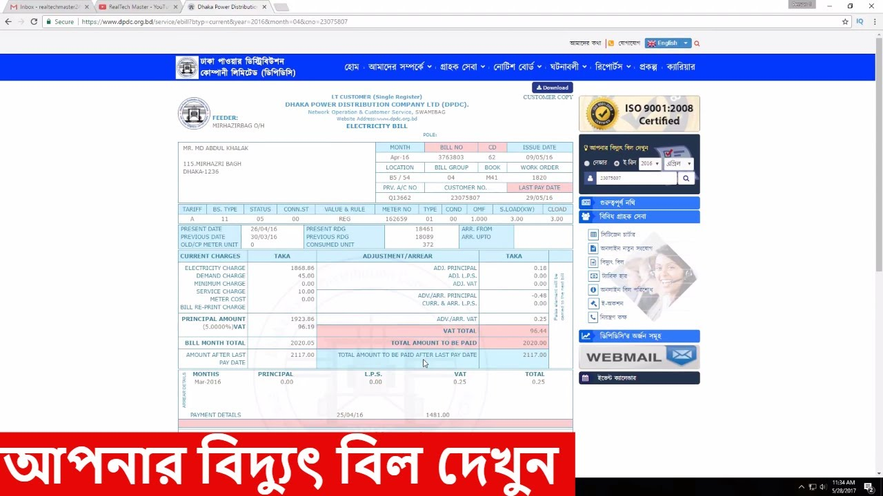 Electricity Bill Check Online DPDC YouTube - Utility bill maker
