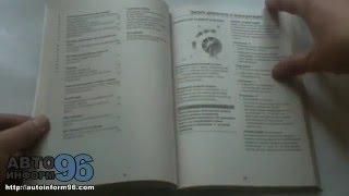 Инструкция по эксплуатации Лэнд Ровер Фриландер(, 2013-02-11T07:48:09.000Z)