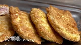 КУРИНЫЕ конвертики с сыром Наполняем куриные грудки сыром и беконом Простые рецепты Елена готовит
