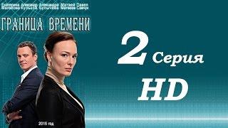 Граница времени   2 серия сериал 2015 HD