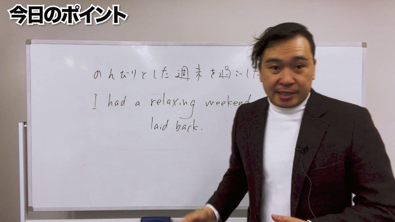 「のんびりした週末を過ごした」は英語で?