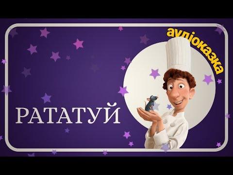 🐀РАТАТУЙ - Українською мовою - АУДІОКАЗКА - Слухати ОНЛАЙН - Ukrainian Fairy Tale