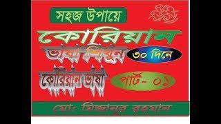 Bangla to all Language Learning , Education Korean langues , part 1