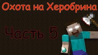 Охота на Херобрина #5 (Таинственный остров Minecraft сериал. Ад).