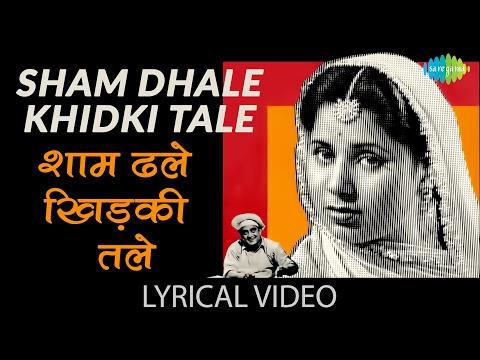 Sham Dhale Khidki Tale with lyrics | शाम ढले खिड़की तले गाने के बोल | Albela | Geeta Bali, Bhagwan