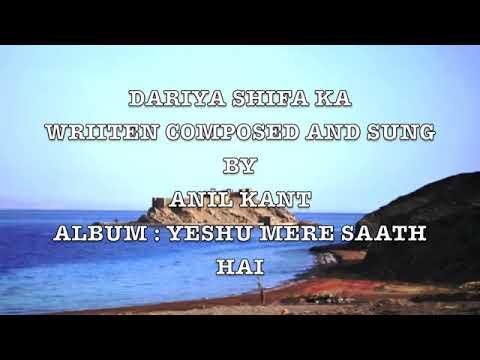 Dariya Shifa Ka | Anil Kant | Christian Hindi Song