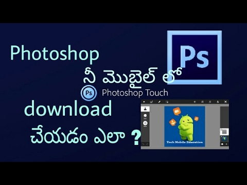 How To Download Photoshop In Android ||TELUGU ||
