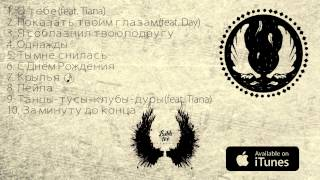 """АЛЬБОМ: Bahh Tee """"Крылья"""" (2013)"""