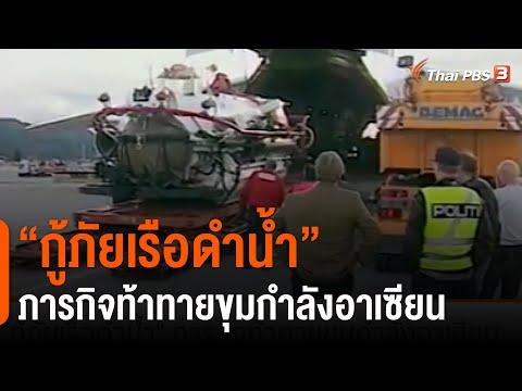 """""""กู้ภัยเรือดำน้ำ"""" ภารกิจท้าทายขุมกำลังอาเซียน : วิเคราะห์สถานการณ์ต่างประเทศ (22 เม.ย. 64)"""