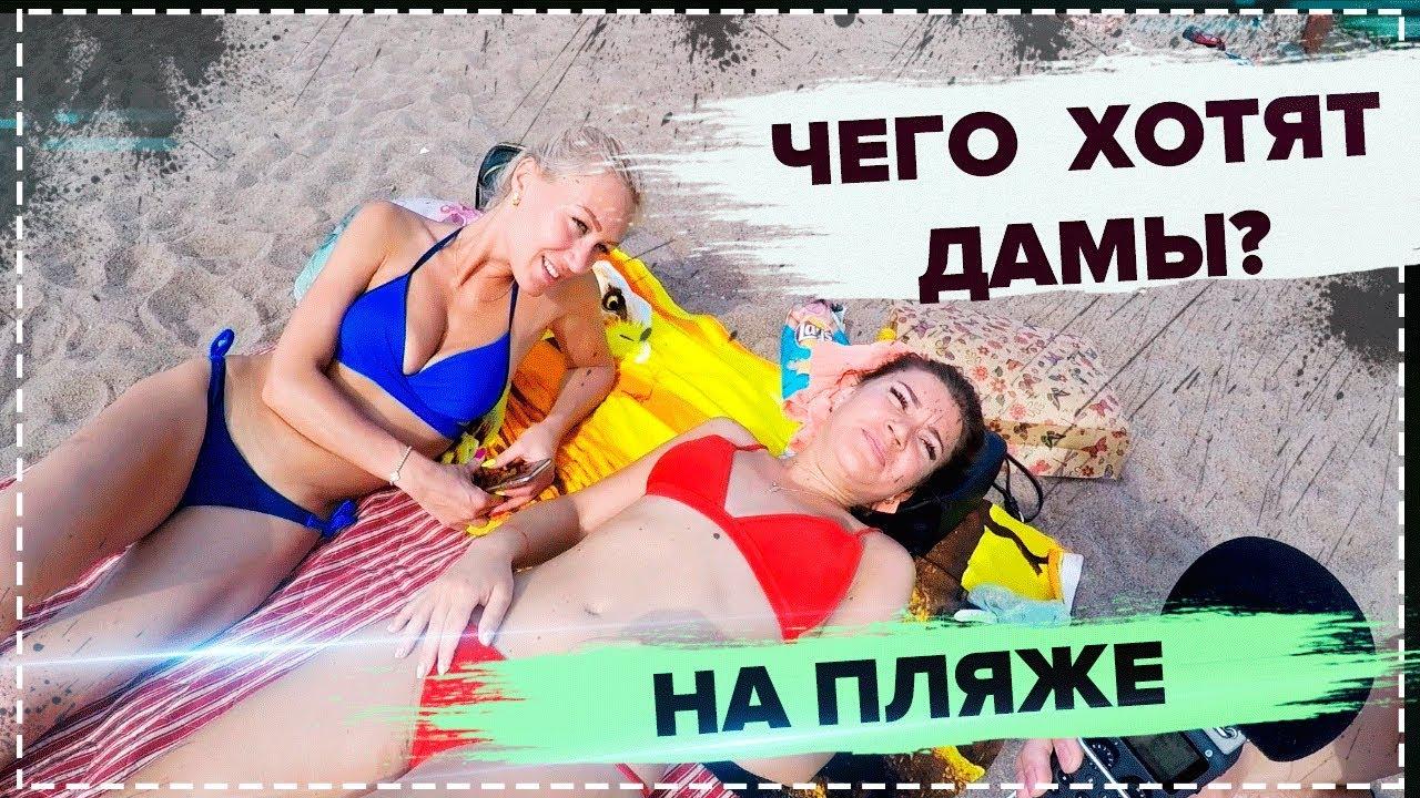КАК ЗНАКОМИТЬСЯ НА ПЛЯЖЕ С КРУТЫМИ ДЕВКАМИ / ПИКАП / НЕГОДЯЙ TV /