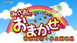 パチスロ【みさおにお・ま・か・せ♡】総集編5+未公開 みさおさん冠番組...