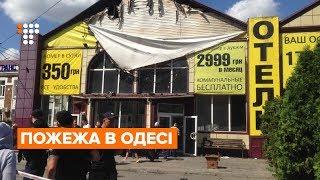 Пожежа в готелі в Одесі: кількість загиблих збільшилася до 9