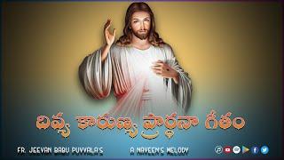 Litany Of The Divine Mercy   దివ్య కారుణ్య ప్రార్ధనా గీతం   Fr Jeevan Babu Puvvala   Naveen  