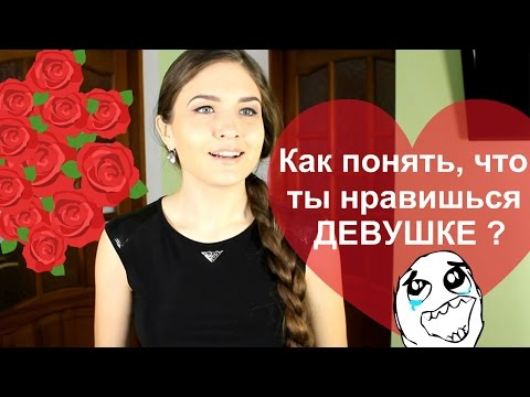 Как понять, что ты нравишься девушке? Признаки, что ты нравишься девушке? Juliya