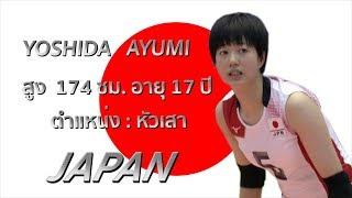 Cute Girl SMM AVC U19 | YOSHIDA AYUMI(吉田あゆみ) สาวนักตบจากแดนอาทิตย์อุทัย