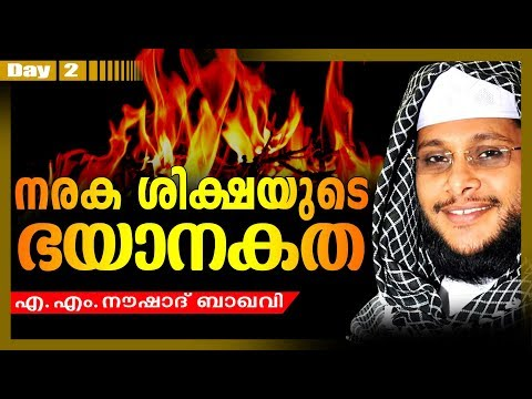 നരകത്തിലേക്കുള്ള പാതയിലെ കാഴ്ചകൾ | Noushad Baqavi 2017 New | Latest Islamic Speech In Malayalam