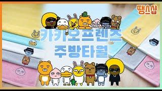 [답례품 리뷰]  카카오프렌즈 캐릭터 주방타올