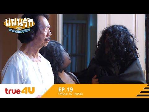 แผนรักฉบับออร์แกนิค [Full Episode 19 - Official by True4u]