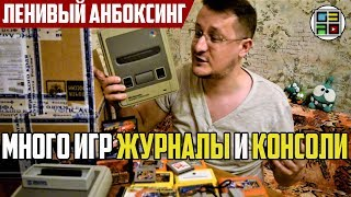 Посылки с ретро играми, консолями и журналами - Ленивый Анбоксинг