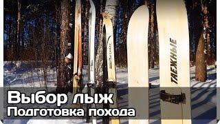 [РВ] Подготовка зимнего похода: Выбор лыж