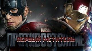 Первый Мститель 3: Противостояние - Новости о фильме 2016