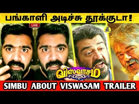 VISWASAM TRAILER : Simbu அதிரடி அடிச்சு தூக்குடா ! Simbu And More Celebrities About Viswasam Trailer