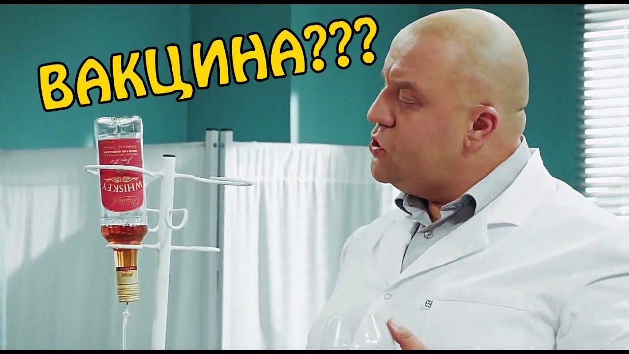 Как работают медики на карантине? Лучшая вакцина от коронавируса?? | На Трьох приколы 2020
