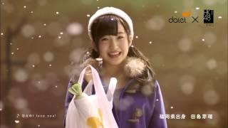 20141228 TV-CM ダイエー 「集まろう!福岡」 HKT48 兒玉遥 田島芽瑠(福岡県ver.)