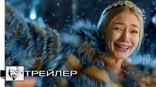 ☃ Фильм SOS, Дед Мороз или Все сбудется! 2015 | HD трейлер | Оксана Акиньшина
