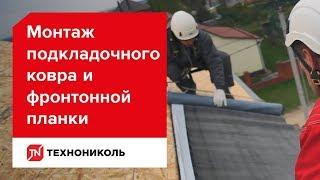 монтаж кровли: укладка подкладочного ковра под мягкую черепицу, строительство крыши дома