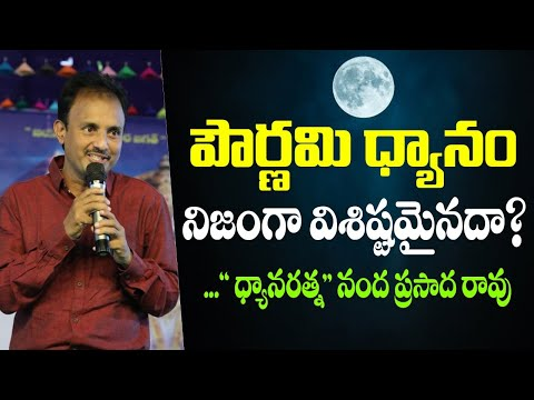 Nanda Prasda Rao Speech | Full Moon Meditation